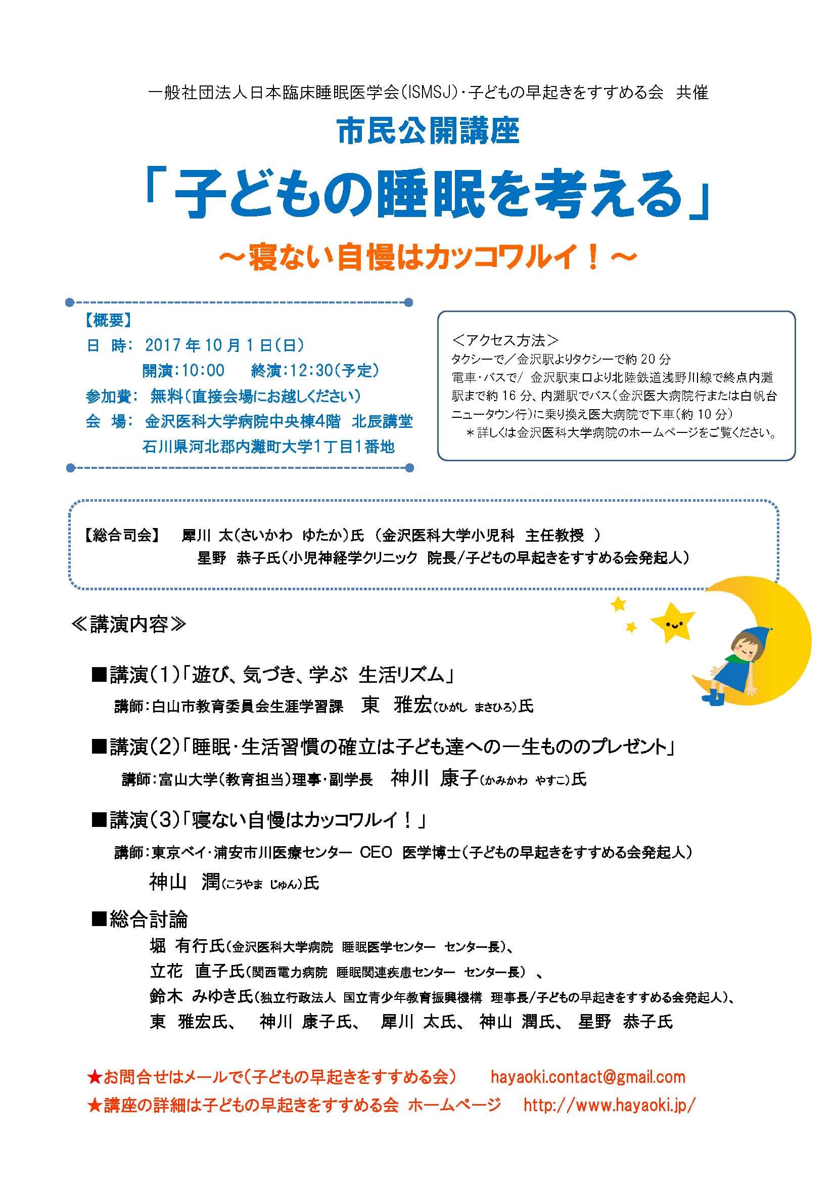子どもの睡眠を考える チラシ.jpg