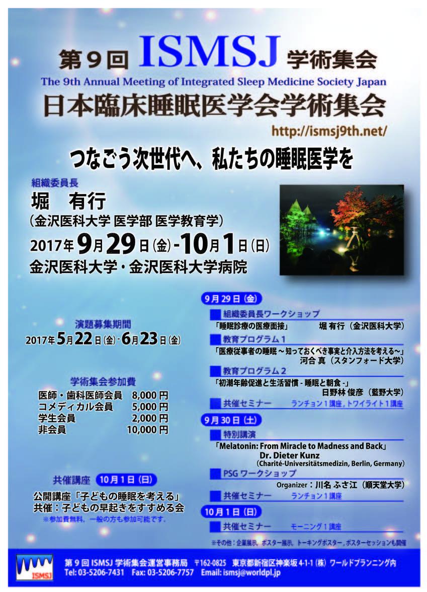 第9回日本臨床睡眠医学会学術集会公式ポスター.jpg