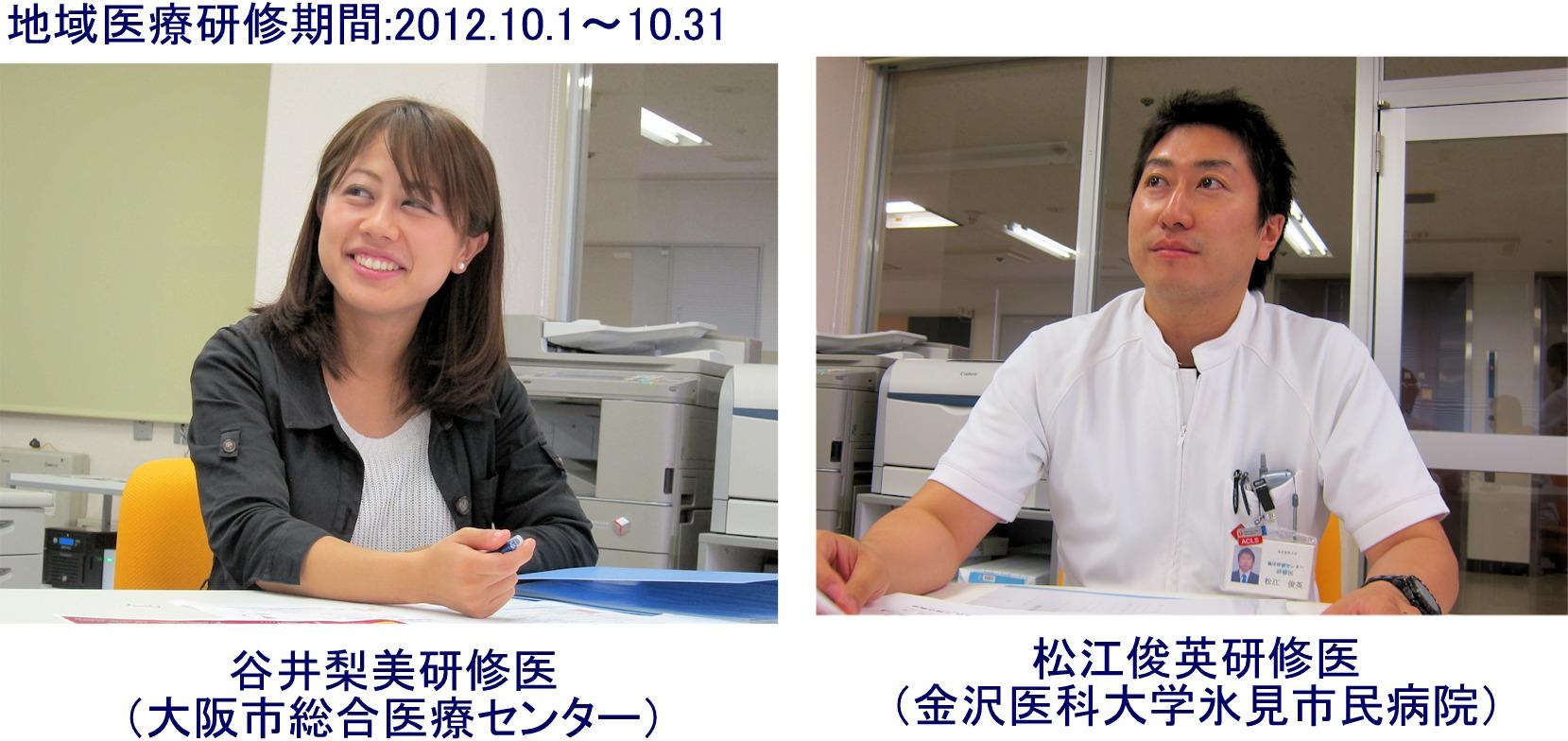 kensyui20121001.jpg