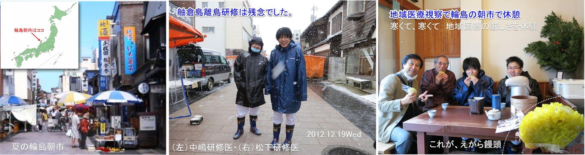 wajima20121219.jpg