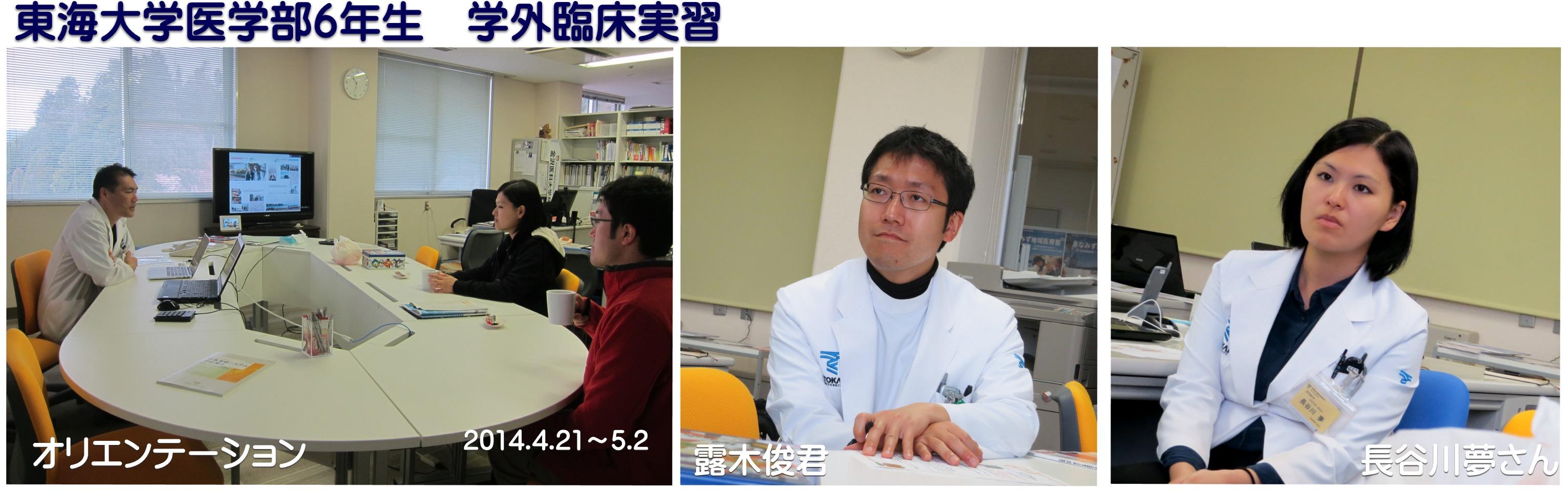 toukai_orien20140421.jpg