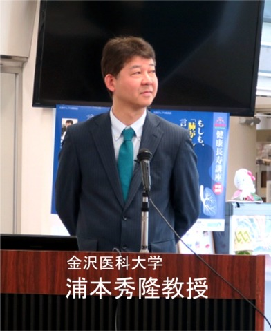 uramoto prof.jpg