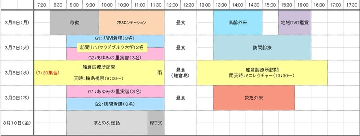 program20170306.jpg