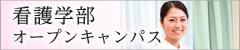 bnr_opencampus_n.jpg