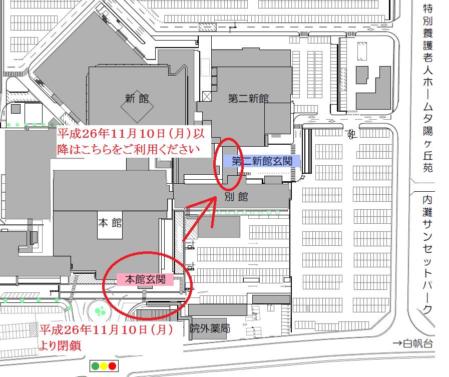 本館正面玄関の閉鎖について②.png