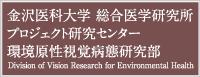 金沢医科大学 総合医学研究所プロジェクト研究センター 環境原性視覚病態研究部ホームページ