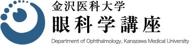 金沢医科大学 眼科学講座