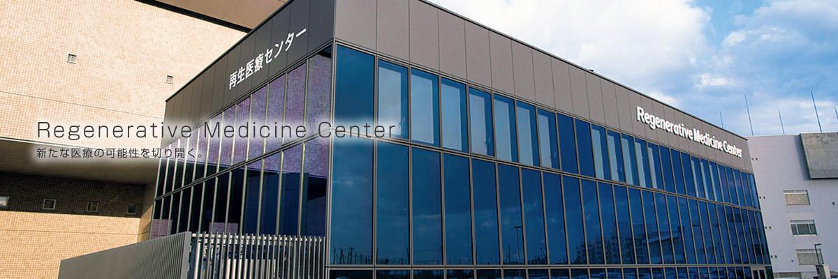 Regenerative Medicine Center / 新たな医療の可能性を切り開く。